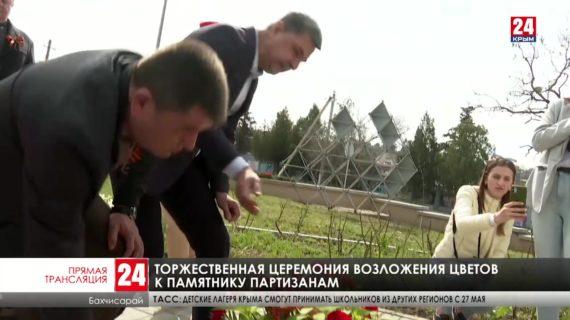 Торжественная церемония возложения цветов к памятнику партизанам в Бахчисарае