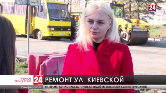В Симферополе начался ремонт второго этапа улицы Киевской