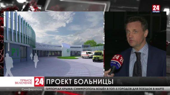 В Крыму представили дизайн-проект новой инфекционной больницы