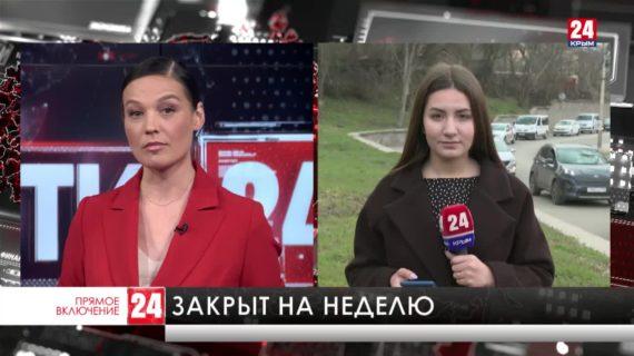 В Симферополе перекрыли проспект Вернадского до 15 апреля