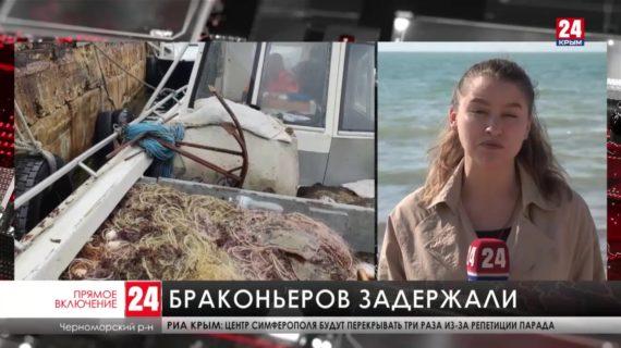 У берегов Крыма задержано за незаконную добычу рыбы украинское судно