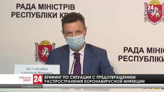 Брифинг по ситуации с предотвращением распространения новой коронавирусной инфекции. 28.04.21