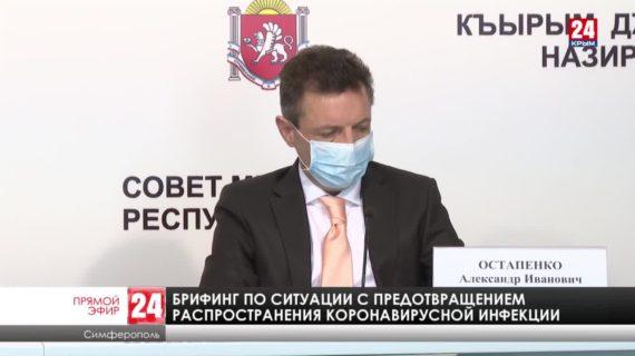 Брифинг по ситуации с предотвращением распространения новой коронавирусной инфекции 07.04.21