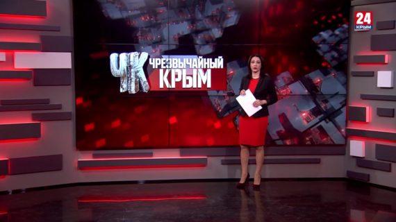 #Чрезвычайный Крым №662