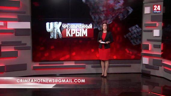 #Чрезвычайный Крым №678
