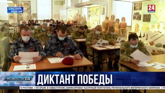 Севастополь присоединился к международной патриотической акции «Диктант Победы»