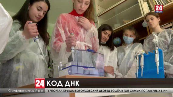 Крымские школьники увидели, как растения раскладывают на гены и находят их формулу