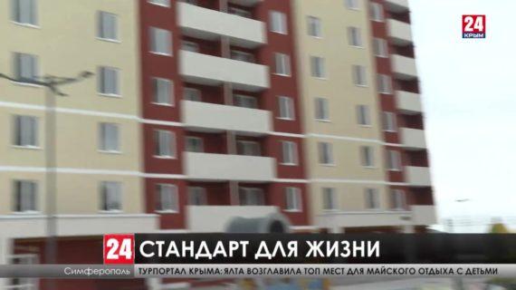 В Крыму ввели в эксплуатацию пятый дом в рамках программы «Стандартное жильё»