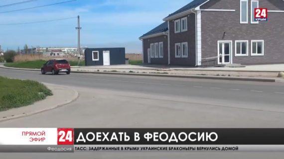 Жители массива «Степной» под Феодосией добились ремонта подъездных путей