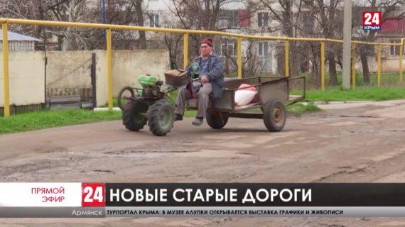 Армянск получит дополнительные средства на ремонт дорог. Какие улицы в приоритете?