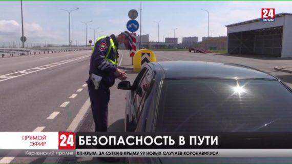 Безопасность в пути. За что сотрудники ГИБДД штрафуют автовладельцев на дорогах в Керчи?