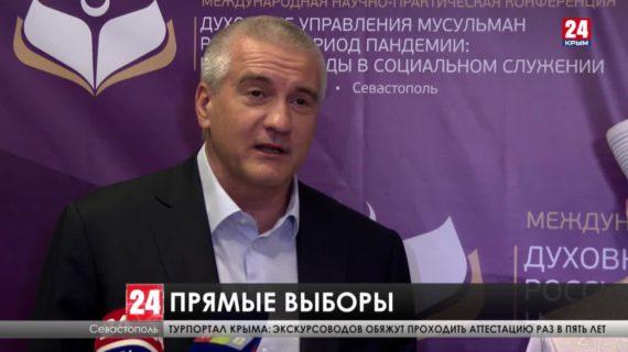 Жители крымских городов будут участвовать в выборе глав администраций предположительно в 2024 году