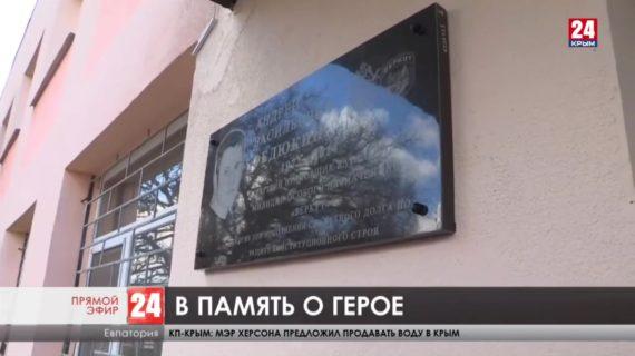 Новости Евпатории.  Выпуск от 09.04.21