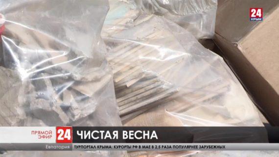 Новости Евпатории Выпуск от 01.04.21