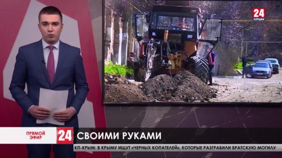Новости восточного Крыма. Выпуск от 02.04.21