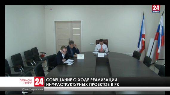 Совещание по строительной отрасли Республики Крым. 29.04.21