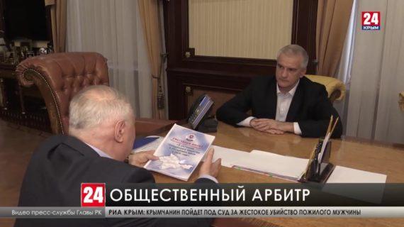 Глава Крыма встретился с временно исполняющим обязанности председателя Общественной палаты Республики