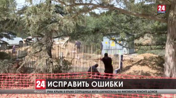Подрядчики в Форосском парке устраняют допущенные нарушения