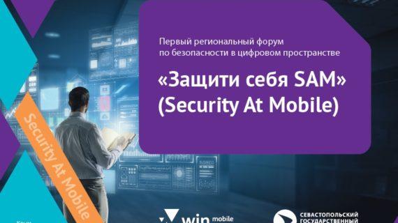 Win mobile организовал IT-проекты крымских студентов