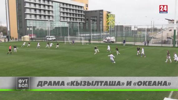 Футбол LIVE. Выпуск от 05.04.21