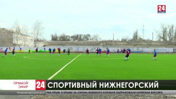«Футбольное поле считать открытым»! Станет ли больше чемпионов в Нижнегорском районе?