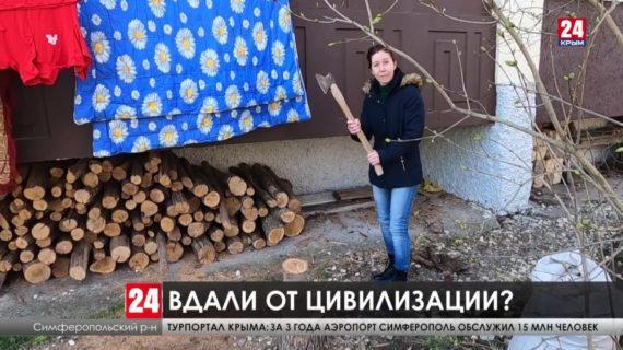 Жители шести сёл Симферопольского района в 10 километрах от города отапливают дома углём и дровами. Когда придёт цивилизация?