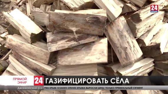 Забыть о проблемах и тратах. На Севере Крыма газифицируют сёла