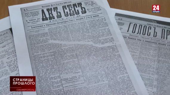 Первые номера газеты времён Гражданской войны нашли крымские учёные