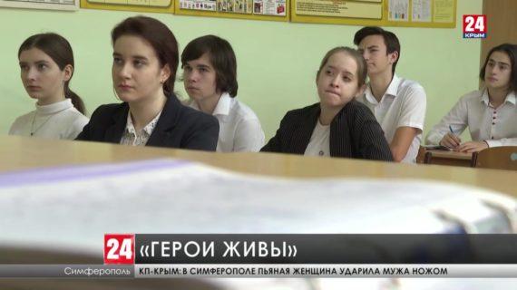 Патриотическую акцию «Герои живы» запускают в Крыму
