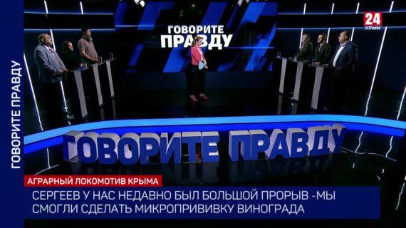 Говорите правду. Аграрный локомотив Крыма. Выпуск от 29.04.2021