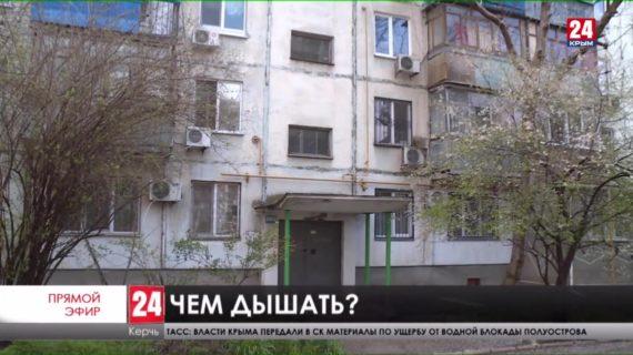 Новости Керчи. Выпуск от 20.04.21