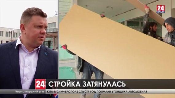 Когда закончат реконструкцию дома культуры в посëлке Новоивановка Черноморского района?