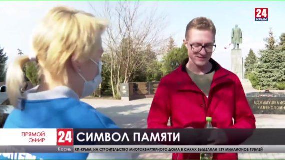 Новости Керчи. Выпуск от 27.04.21