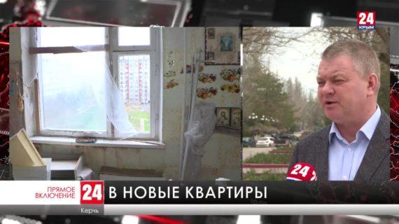 Жители Керчи, пострадавшие в прошлом году от взрыва газа в многоквартирном доме, переезжают в новое жильё