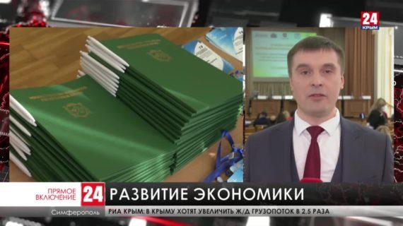 В Крыму стартует четвертая Всероссийская научно-практическая конференция