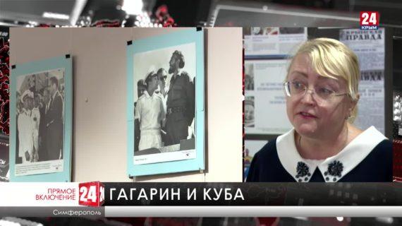 Фотопроект, посвящённый Юрию Гагарину, открылся в Симферополе