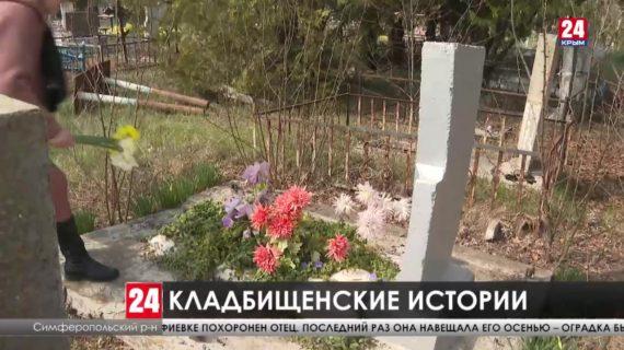 В Симферополе очистят от мусора 18 кладбищ