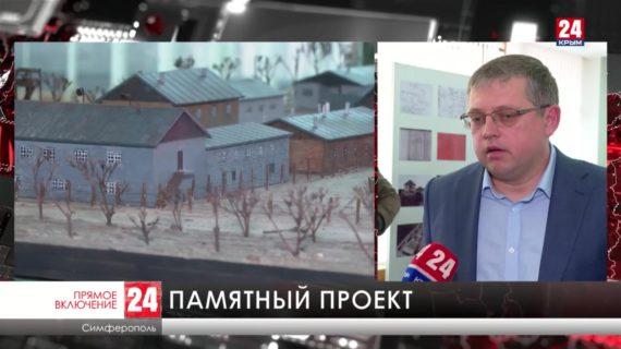 В Симферополе сегодня презентовали проект «Реконструкция концлагеря в совхозе «Красный»