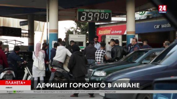 #Планета+. Коротко: Похороны полицейского в США, протесты в ФРГ, топливный кризис в Ливане