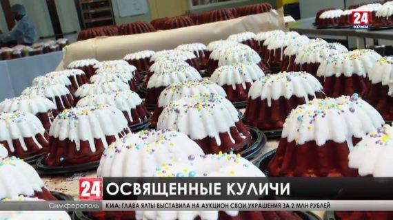 На предприятии «Крымхлеб» провели освящение куличей