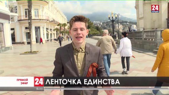 Как в акции «Георгиевская ленточка» участвуют ялтинцы?
