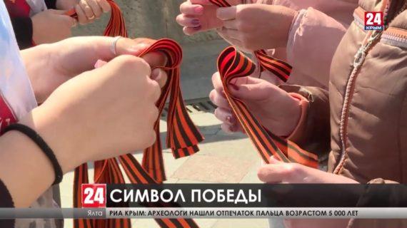 В городах Крыма прошла Всероссийская акция «Георгиевская ленточка»