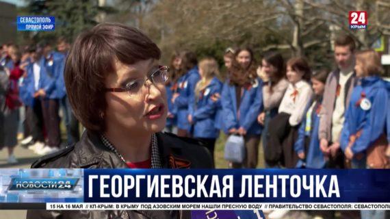 В Севастополе стартовала акция «георгиевская ленточка»