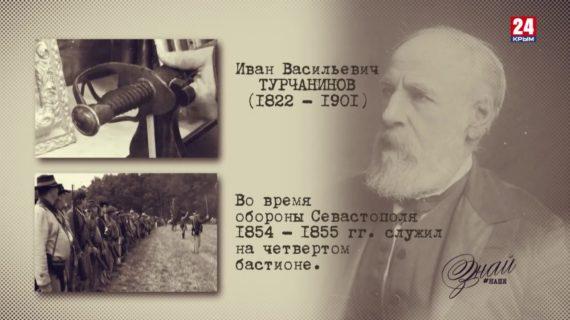 «#ЗнайНаше». Выпуск № 200. Иван Турчанинов