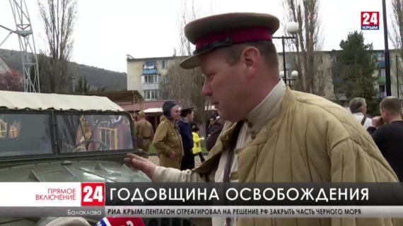 77 лет назад Красная армия освободила Балаклаву от фашистов