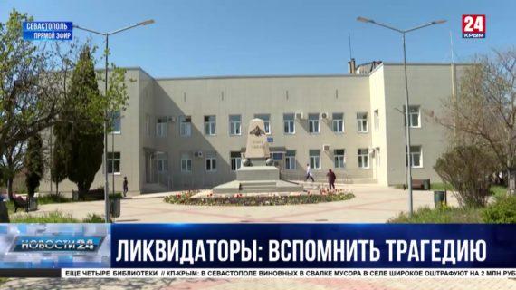 Севастопольцы-ликвидаторы Чернобыльской аварии делятся воспоминаниями