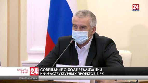 Совещание по строительной отрасли Республики Крым от 15.04.21