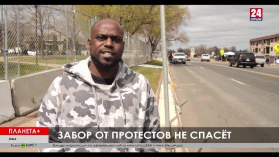 #Планета +:  Полицейские заборы и расстрелы в США, протест испанских трубопрокатчиков, Рамадан для мигрантов в Боснии