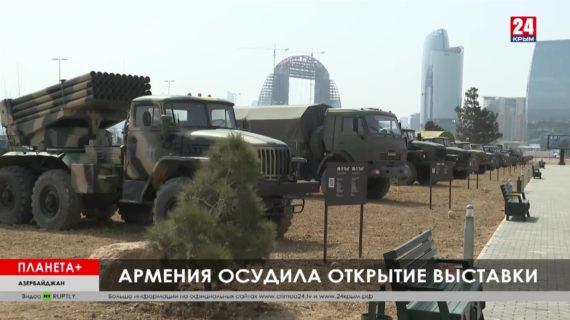 #Планета +: Захват заложников в Тбилиси, Азербайджан хвастается трофеями, водный кризис на Карибах