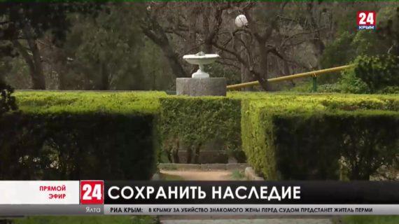 Власти Ялты хотят  придать  зеленым зонам с богатой историей особый статус